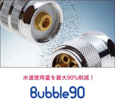 水道光熱費削減 Bubble90