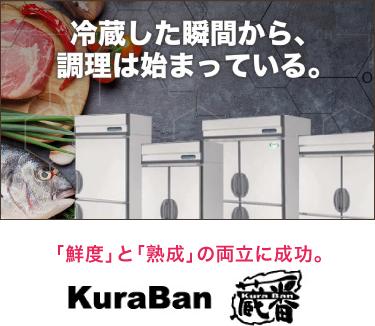 蔵番(KuraBan)