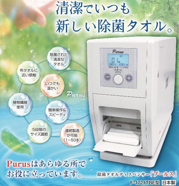 Purus(プールス)清潔で新しい除菌タオル