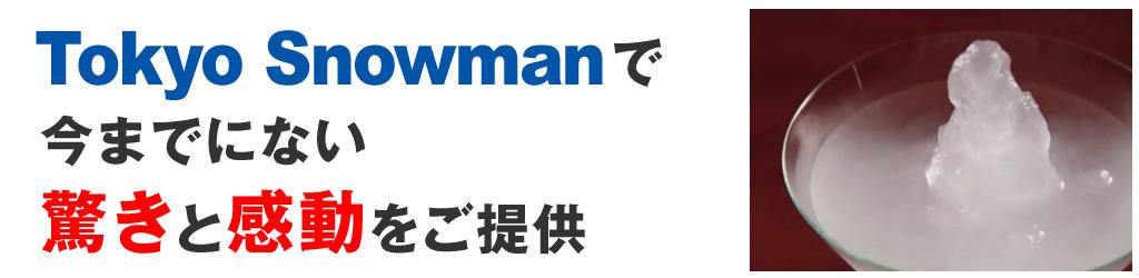 フローズンドリンクで いつものメニューに驚きと付加価値を ナイステムの繁盛サポート ドリンクメニューが代わり映えがしない。 ちょっと遊び心のあるメニューを増やしたい。 客足の鈍る夏に受けるメニューが欲しい そんなご要望にお応えするのが、 Tokyo Snowman! いつもと同じドリンクを 冷やすだけで付加価値が生まれます。