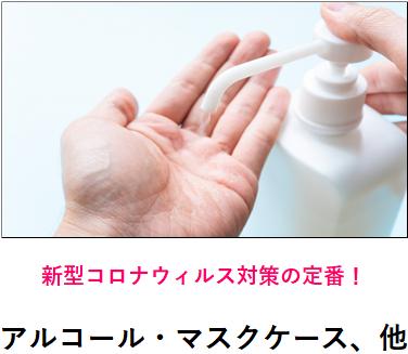 新型コロナウィルス対策商品(アルコール、マスクケース、他)